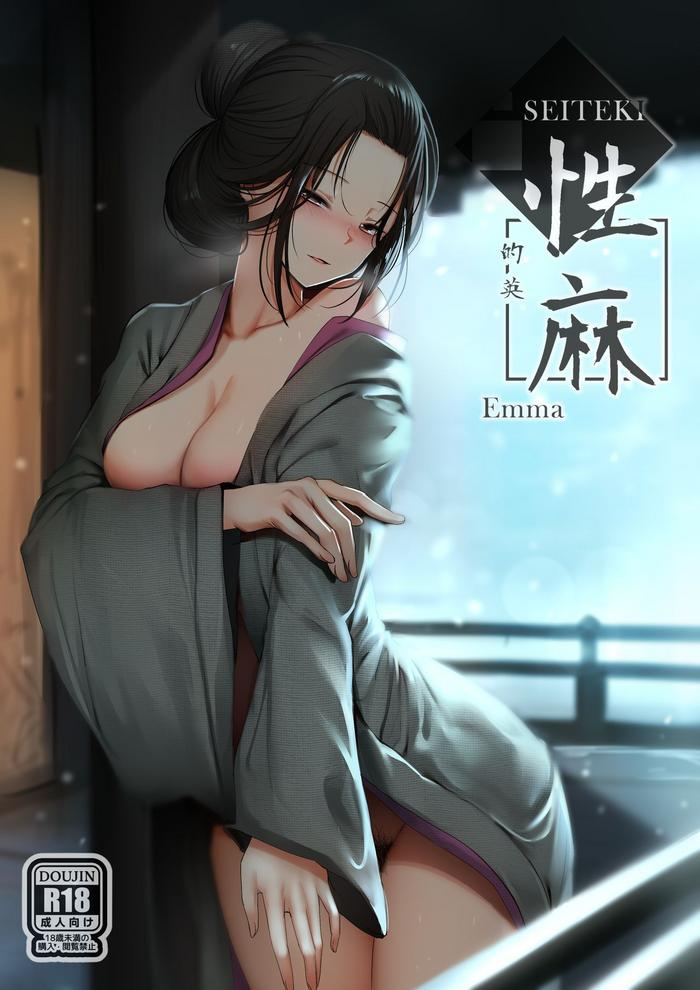 seiteki emma cover