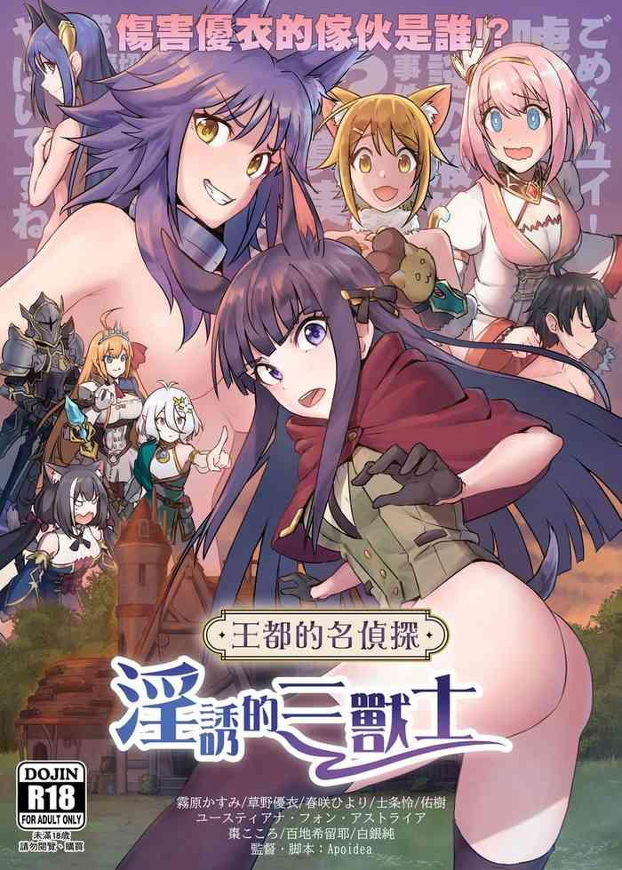 ff36 apoidea chinese princess connect re dive decensored cover