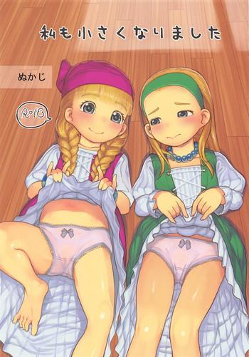 watashi mo chiisaku narimashita cover