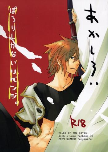 akashiro porori shikanai revenge cover 1