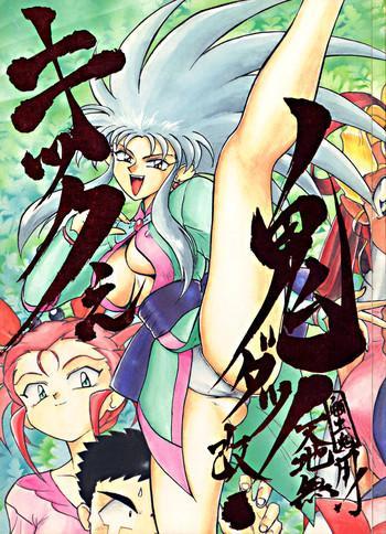 c46 yumeizukosya various kick no oni datsu tenchimuyou ryou kou oni kai tenchi muyou cover