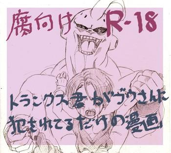 mosa trunks kun ga buu san ni okasareteru dake no manga dragon ball z cover