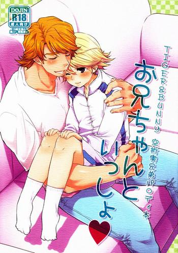 oniichan to issho cover