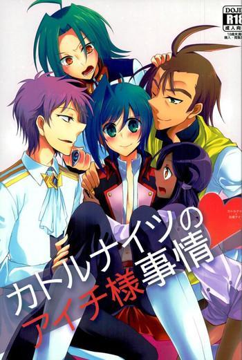quatre knights no aichi sama jijou cover