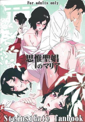 shiiseishou no maria maria the thoughtful saint cover