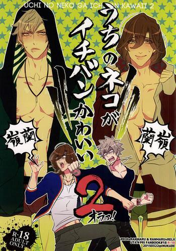 uchi no neko ga ichiban kawaii 2 cover