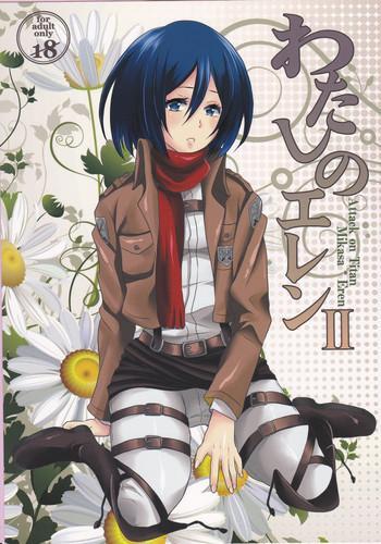 watashi no eren 2 cover